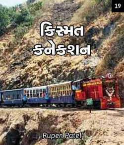 Kismat connection - 19 by Rupen Patel in Gujarati
