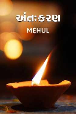 Interrogation by Steetlom in Gujarati