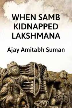 WHEN SAMB KIDNAPPED LAKSHMANA by Ajay Amitabh Suman in English