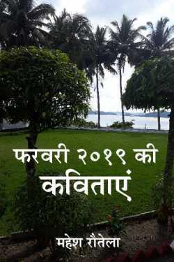 February 2019 ki kavitaye by महेश रौतेला in Hindi
