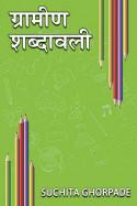 Gramin Shabdavali by Suchita Ghorpade in Marathi