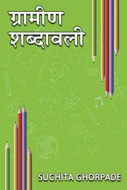 Gramin Shabdavali by Suchita Ghorpade in Marathi