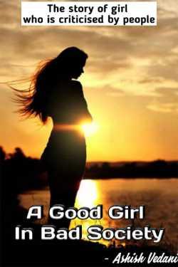A Good Girl In Bad Society by Ashish Vedani in Gujarati