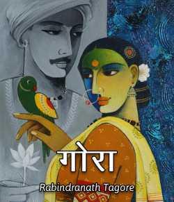 गोरा  by Rabindranath Tagore in Hindi