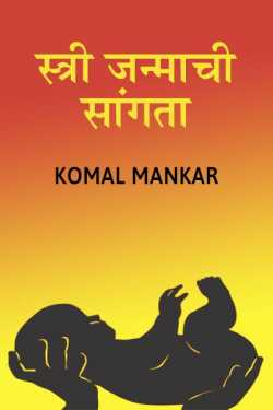 Stree Janmachi Sangata - 1 by Komal Mankar in Marathi