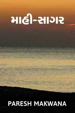 Mahi-Sagar (Part-1) by Paresh Makwana in Gujarati