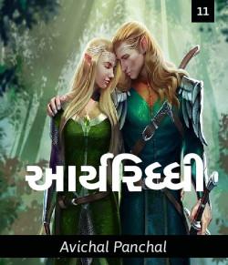 Aryriddhi - 11 by Avichal Panchal Aryvardhan in Gujarati