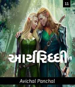 Aryriddhi - 11 by Avichal Panchal in Gujarati