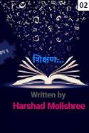 शिक्षण... भाग २ मराठीत Harshad Molishree