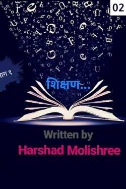 Shikshan - 2 by Harshad Molishree in Marathi