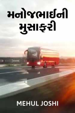 Manojbhai ni musafari by Mehul Joshi in Gujarati