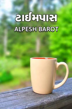 Time pass by Alpesh Barot in Gujarati