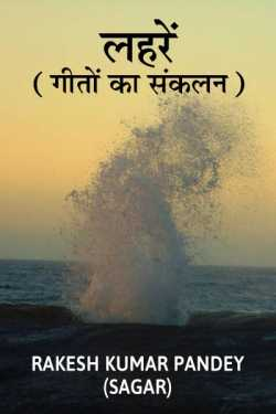 Lahren by Rakesh Kumar Pandey Sagar in Hindi