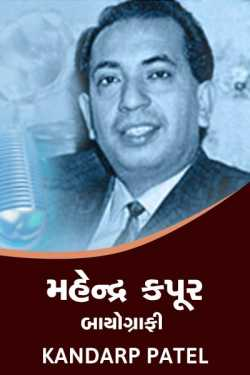 Mahendra Kapoor - Biography by Kandarp Patel in Gujarati