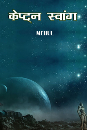 केप्ट्न स्वांग बुक Steetlom द्वारा प्रकाशित हिंदी में