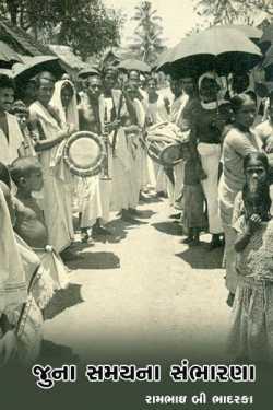 juna samayna smbharna by રામભાઇ બી ભાદરકા in Gujarati