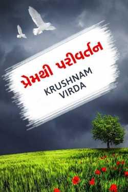 Prem thi Parivartan by Krushnam Virda in Gujarati