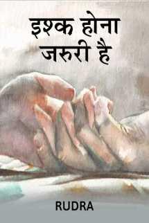 """""""इश्क़ होना जरुरी है"""" बुक Rudra द्वारा प्रकाशित हिंदी में"""