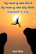 As man's goal is to behave like a man. by Niraj Mehta. RAG in Gujarati