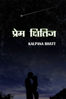 Prem Kshitij by Kalpana Bhatt in Hindi
