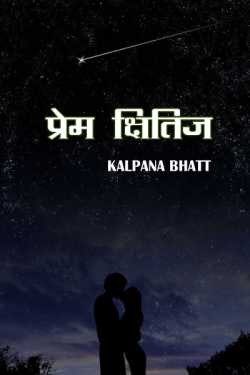 Prem Kshitij by Kalpana Bhatt in Hindi
