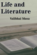 Life and Literature by Valibhai Musa in English