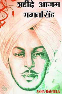 Shahide aazam Bhagatsing by Asha Rautela in Hindi