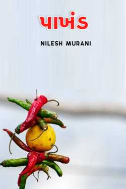 PAKHAND by NILESH MURANI in Gujarati