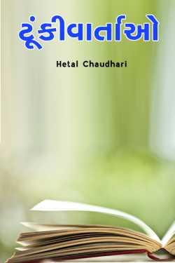 Tunkivartao by Hetal Chaudhari in Gujarati