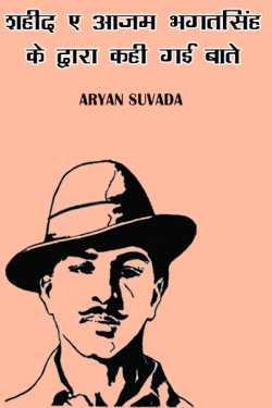 shahid e aazam bhagatsingh ke dwara kahi gai baate by ARYAN Suvada in Hindi