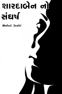 Shardaben no Sangharsh by Mehul Joshi in Gujarati