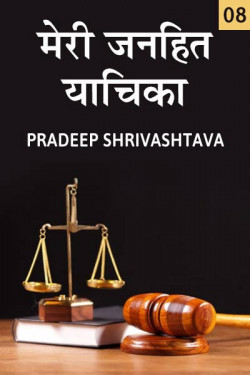 Meri Janhit Yachika - 8 by Pradeep Shrivastava in Hindi