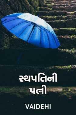 Sthapatini Patni by Vaidehi in Gujarati
