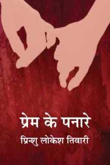 प्रेम के पनारे बुक प्रिन्शु लोकेश तिवारी द्वारा प्रकाशित हिंदी में