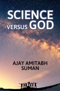 SCIENCE VERSUS GOD by Ajay Amitabh Suman in English