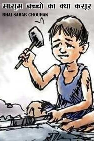 मासूम बच्चों का क्या क़सूर बुक bhai sahab chouhan द्वारा प्रकाशित हिंदी में