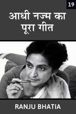 Aadhi najm ka pura geet - 19 by Ranju Bhatia in Hindi