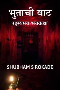 bhutachi vaat by Shubham S Rokade in Marathi