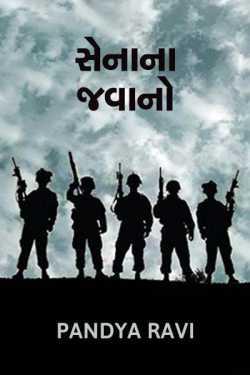 Senana Jawano by Pandya Ravi in Gujarati