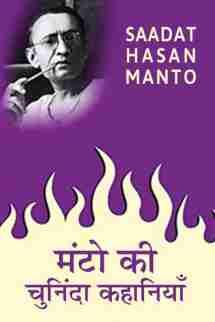 मंटो की चुनिंदा कहानियाँ by Saadat Hasan Manto in Hindi