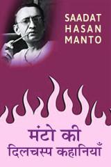 मंटो की दिलचस्प कहानियाँ  by Saadat Hasan Manto in Hindi
