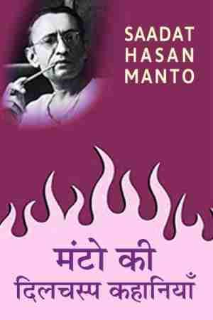 Manto ki dilchasp kahaniya बुक Saadat Hasan Manto द्वारा प्रकाशित हिंदी में