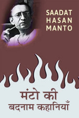 मंटो की बदनाम कहानियाँ - पार्ट २  द्वारा  Saadat Hasan Manto in Hindi