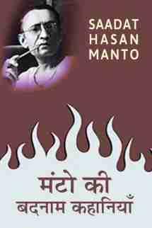 मंटो की बदनाम कहानियाँ - पार्ट २ by Saadat Hasan Manto in Hindi