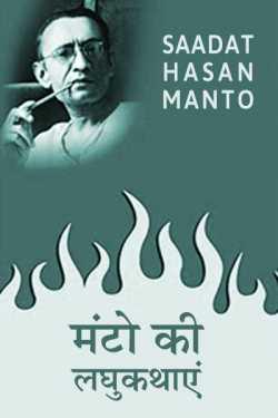 Manto ki Laghukathayen By Saadat Hasan Manto in Hindi