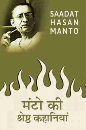 Manto ki Shresth Kahaniya बुक Saadat Hasan Manto द्वारा प्रकाशित हिंदी में