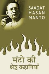 मंटो की श्रेष्ठ कहानियाँ  by Saadat Hasan Manto in Hindi
