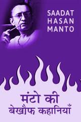 मंटो की बेख़ौफ़ कहानियां  by Saadat Hasan Manto in Hindi