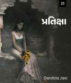 Pratiksha - 23 by Darshita Jani in Gujarati