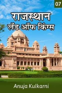 25. Rajasthan- Land of kings - 7 by Anuja Kulkarni in Marathi